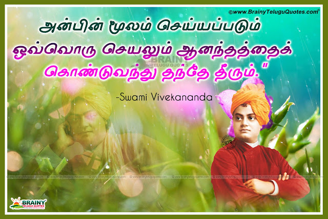 Vivekananda hd wallpapers with Tamil Messages, Tamil Messages of Swami Vivekananda