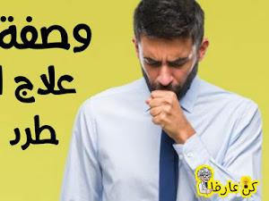 4 وصفات لعلاج الكحة و طرد البلغم للكبار و الصغار | متوفرة في أي بيت | الجافة أيضا