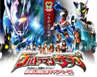 Ultraman Saga The Movie - Siêu Nhân Ultraman Saga The Movie VietSub
