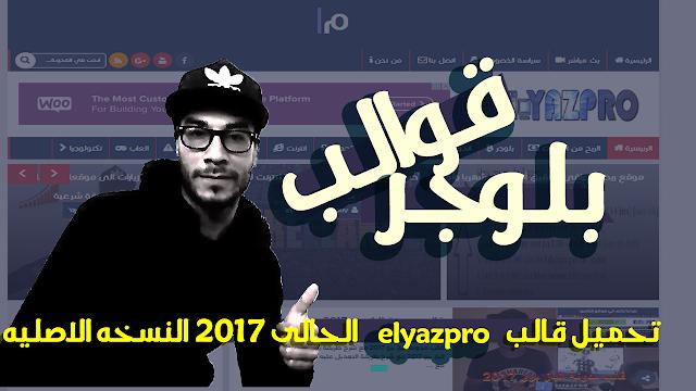 قالب مدونة الياز برو elyazpro 2017 مع شرح طريقة التعديل عليه