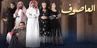 دراما رمضان   مسلسل العاصوف