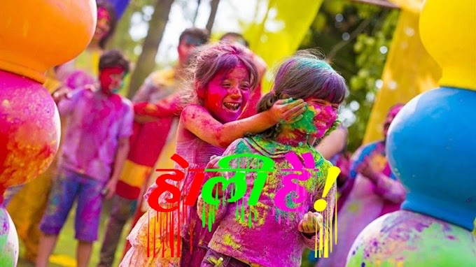 Happy Holi 2021 Wishes and Quotes to Make Your Life Colorful