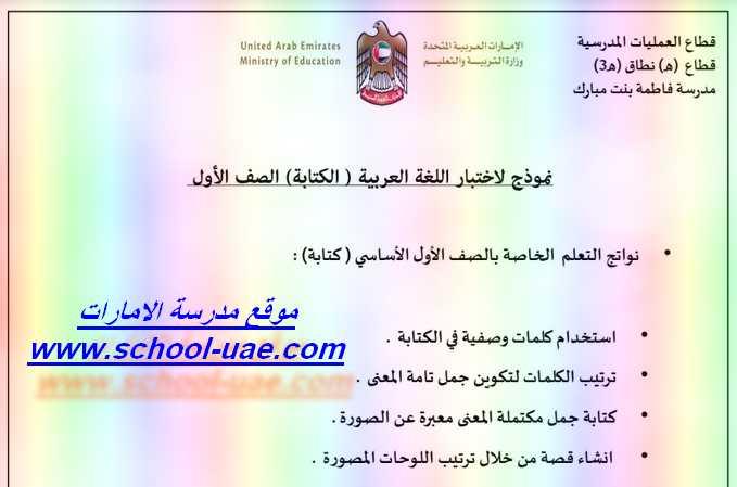 اختبار كتابة عربى للصف الاول الفصل الثالث - موقع مدرسة الامارات