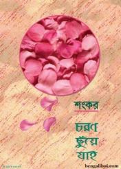 Choron Chhue Jai by Shankar