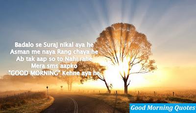 goodmorning-good-morning-hindi
