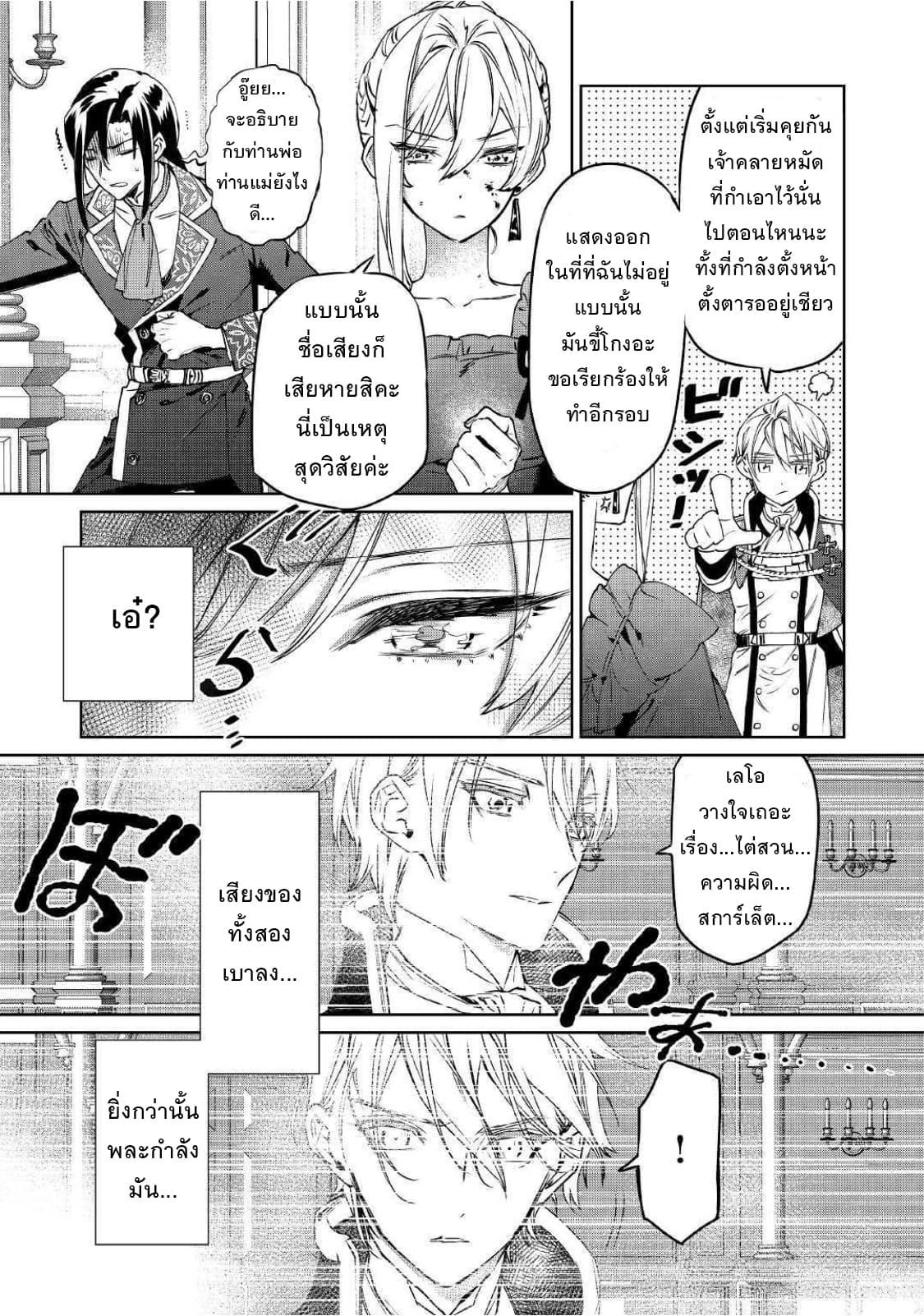 อ่านการ์ตูน Saigo ni Hitotsu Dake Onengai Shitemo Yoroshii Deshouka ตอนที่ 3 หน้าที่ 27