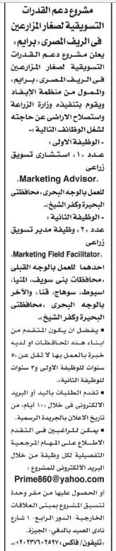 """الاعلان الرسمى لوظائف وزارة الزراعة بجريدة الاخبار اليوم """" التقديم على الانترنت """" وظائف بالمحافظات - اضغط للتقديم"""