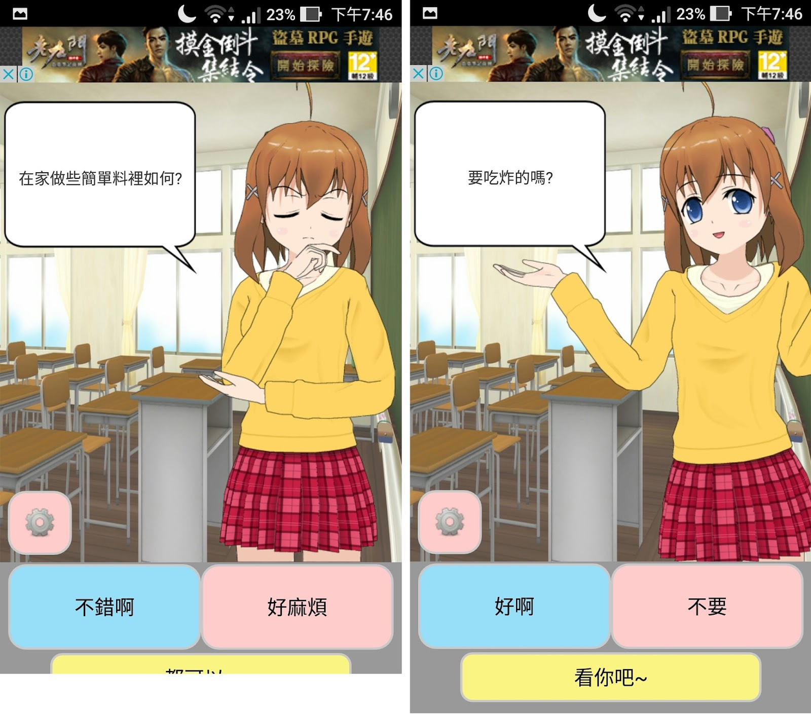 Screenshot 20170422 194655 - 「等下吃什麼?」總是猶豫不決,就讓虛擬女友幫你決定!