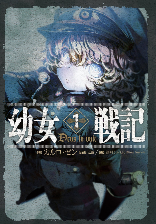 Pierwszy tom Youjo Senki