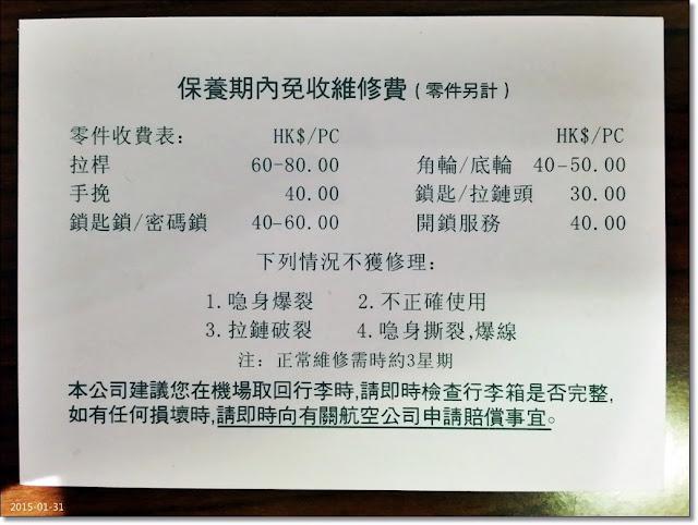 維修零件收費表
