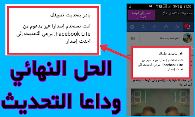 الحل النهائي لمشكلة فيس بوك لايت المجاني (طلب التحديث النسخة)