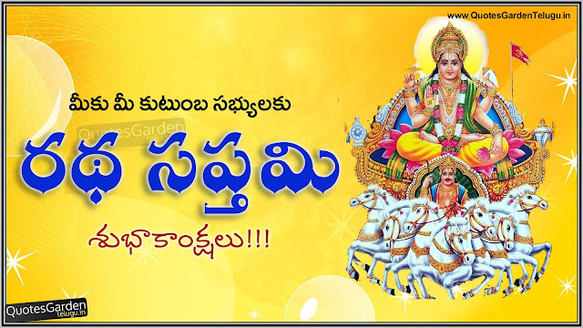 Best Rathasaptami Telugu Greetings messages