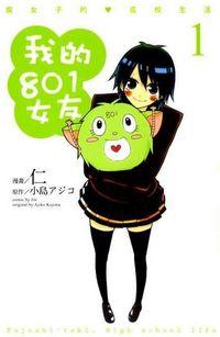 Tonari No 801 Chan Fujoshiteki Koukou Seikatsu