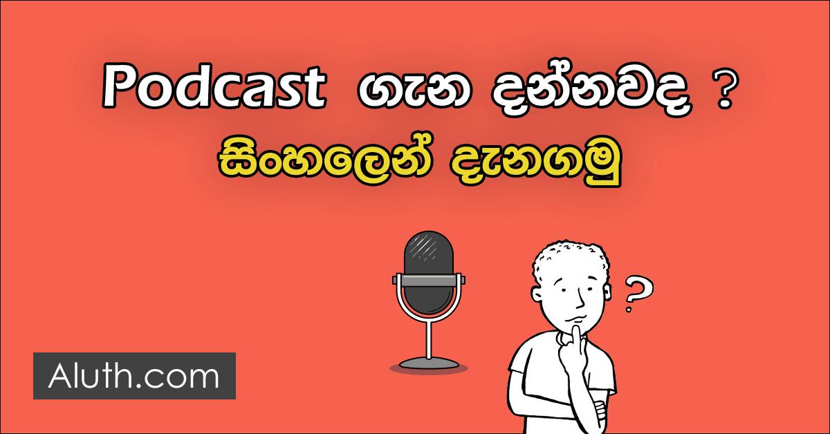 පොඩ්කාස්ට් කියලා කියන්නේ ලෝකය පුරාම බොහෝ ජනප්රිය නමුත් ලංකාවේ අපිට අලුත් දෙයක්. Podcast කියන වචනය අහල නැති ගොඩක් අයත් ඉන්න නිසාම  මේ ලිපියෙන් Podcast කියන්නේ මොකක්ද කියන එක අපි ඔබට හඳුන්වා දෙනවා. Oxford Dictionary එකේ තියන විදිහට Podcast කියලා කියන්නේ, Audio File එකක් හෝ Audio File Series එකක්  Internet හරහා Online හෝ Download කරලා හරි අහන්න පුලුවන් දෙයක්.