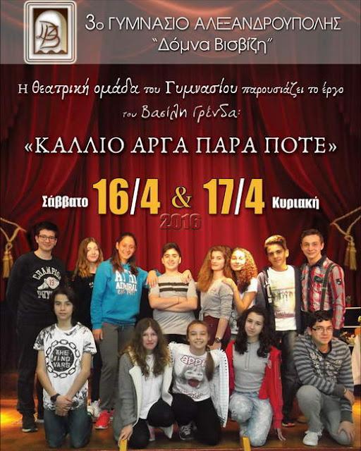 """Το 3ο Γυμνάσιο Αλεξανδρούπολης παρουσιάζει τη θεατρική παράσταση """"Κάλλιο αργά, παρά ποτέ"""""""