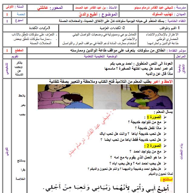 جميع مذكرات التربية الاسلامية السنة الأولى إبتدائي