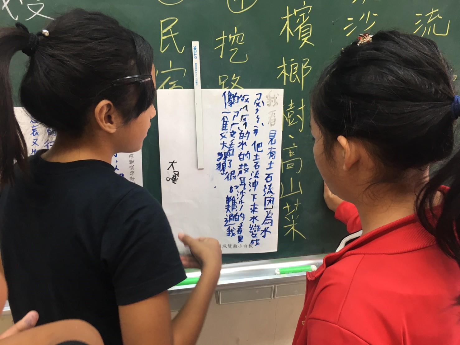 五甲學習園地: 1060918-1060919讀寫練習-從空中看臺灣