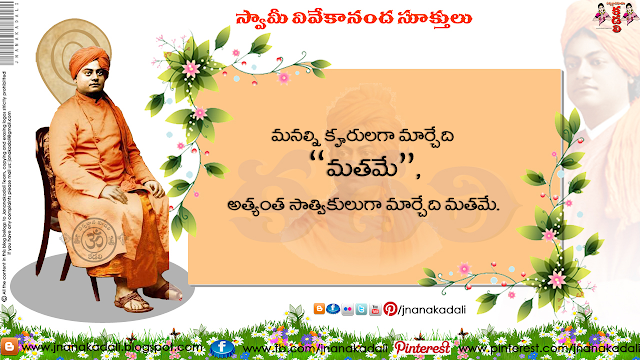 Here is swami vivekananda quotes in telugu,vivekananda telugu quotes on life,vivekananda telugu quotes wallpapers,vivekananda telugu quotes pdf,swami vivekananda telugu quotes wallpapers,swami vivekananda quotes in telugu images,swami vivekananda motivational quotes in telugu,swami vivekananda quotes in telugu pdf