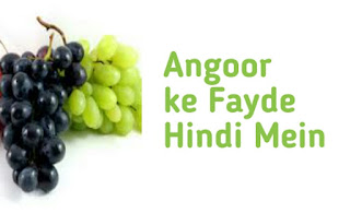 angoor benefits in hindi