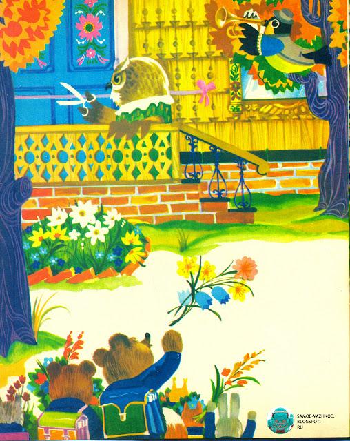 Советские детские книги читать онлайн. В. Губанов Первый шаг СССР Школа азов грамотности 1987. Детская книга звери, животные лес школа в лесу, лесная школа учат алфавит, азбуку, буквы, учитель-сова СССР Губанов Первый шаг.