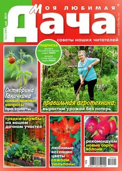 Читать онлайн журнал<br>Моя любимая дача (№5 2018)<br>или скачать журнал бесплатно