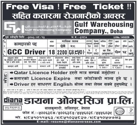 Free Visa , Free Ticket, Jobs For Nepali In Qatar, Salary -Rs.64,000/
