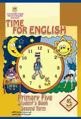 تحميل كتاب اللغة الانجليزية للصف الخامس الابتدائى الترم الثانى 2019-2020-2021-2022