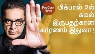 Reason why Kamal Hassan wants to host Bigg boss again | Bigg Boss Tamil