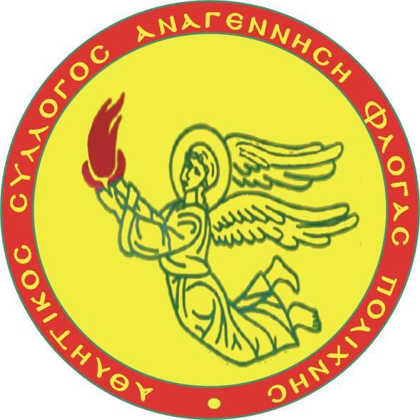 Νίκησαν την Μακαμπή (Χατζόπουλος) οι έφηβοι της Αναγέννησης Φλόγας