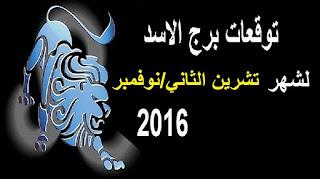 توقعات برج الاسد لشهر تشرين الثاني/ نوفمبر 2016