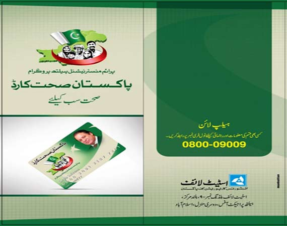 HOW TO USE PAKISTAN SEHAT CARD