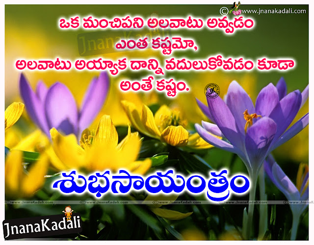 Here is a Telugu Good Evening Quotes and Greetings in Telugu. Telugu Life Thoughts images Online. Best Telugu Inspiring Quotes Pictures. Beautiful Life Images in Telugu jnanakadali