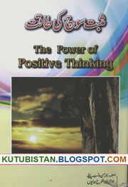 Masbat Soch Ki Taqat Pdf Urdu Book Free Download