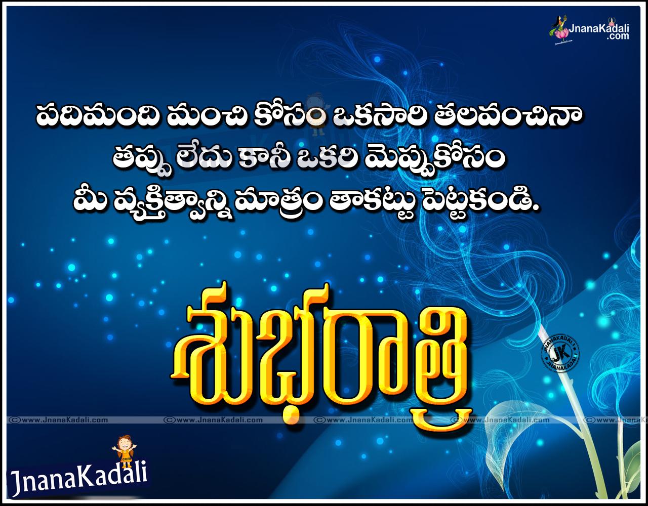 Latest Telugu New Good Night Kavithai Wishes E Cards For Friends