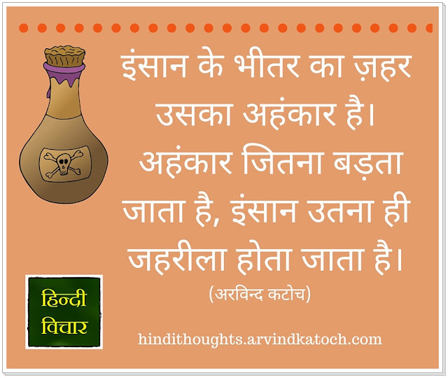 poison, inside, human, being, ego, Hindi Thought, इंसान, भीतर, ज़हर, अहंकार,