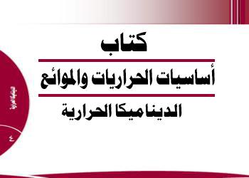تحميل كتاب التوبولوجي العام pdf
