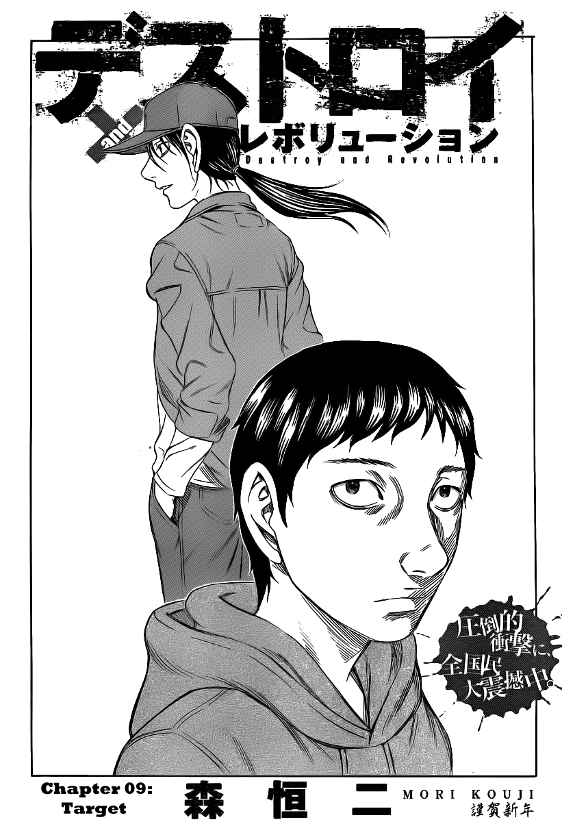 Destroy and Revolution - Chapter 10