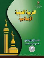 تحميل كتاب التربية الدينية الاسلامية للصف الاول الاعدادى الترم الثانى