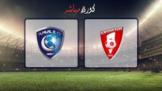 مشاهدة مباراة الهلال والوحدة بث مباشر 08-03-2019 الدوري السعودي