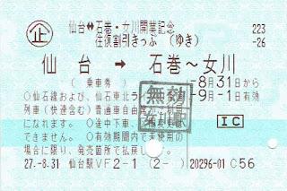 仙台⇔石巻・女川開業記念往復割引きっぷ(ICカード利用) ゆき券