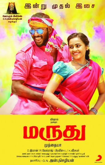 Marudhu 2016 Full Movie Download