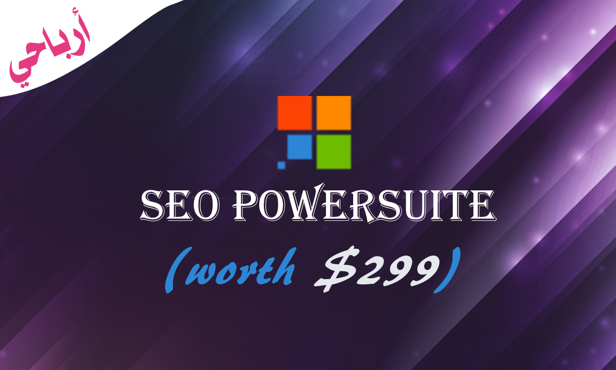 powersuite سيو