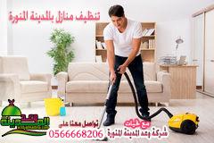 تنظيف منازل في المدينة المنورة