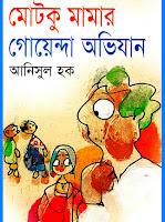 Motku Mamar Goyenda Ovijan By Anisul Hoque
