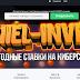 Мошеннический сайт danielinvest.club (Daniel_Invest@yandex.ru) - Отзывы, платит или лохотрон?