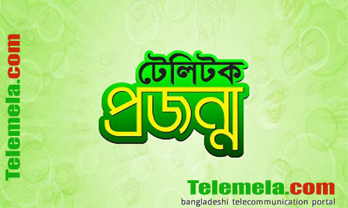 Teletalk Projonmo prepaid package