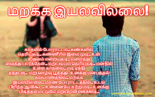 love sad feel kavithai tamil