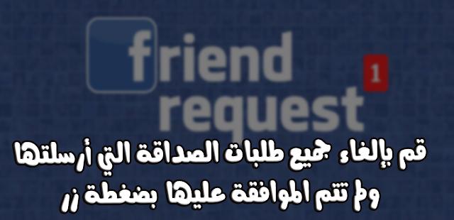 كيفية إلغاء جميع طلبات الصداقة التي قمت بإرسالها ولم تتم الموافقة عليها | بسهولة