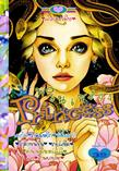 ขายการ์ตูนออนไลน์ การ์ตูน Princess เล่ม 94