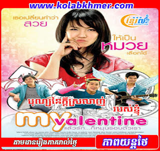 My Valentine (2010) Khmer Dubbed, Full HD [Thai Movie]